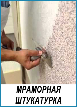 МРАМОРНАЯ ШТУКАТУРКА