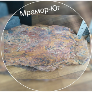 Яшма пейзажная Урал от 30 кг до 500 кг